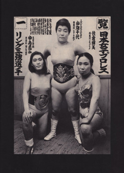 1969, Women in Wrestling, Japanese ad. via 50 Watts.