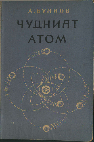 'The Wonderful Atom' 1955 cover (by peacay)