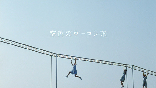 SUNTORY - Oolong tea Premium Clear ''Monkey bars'' by Shiori Kutsuna