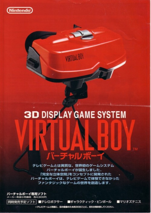 Virtual Boy advert.