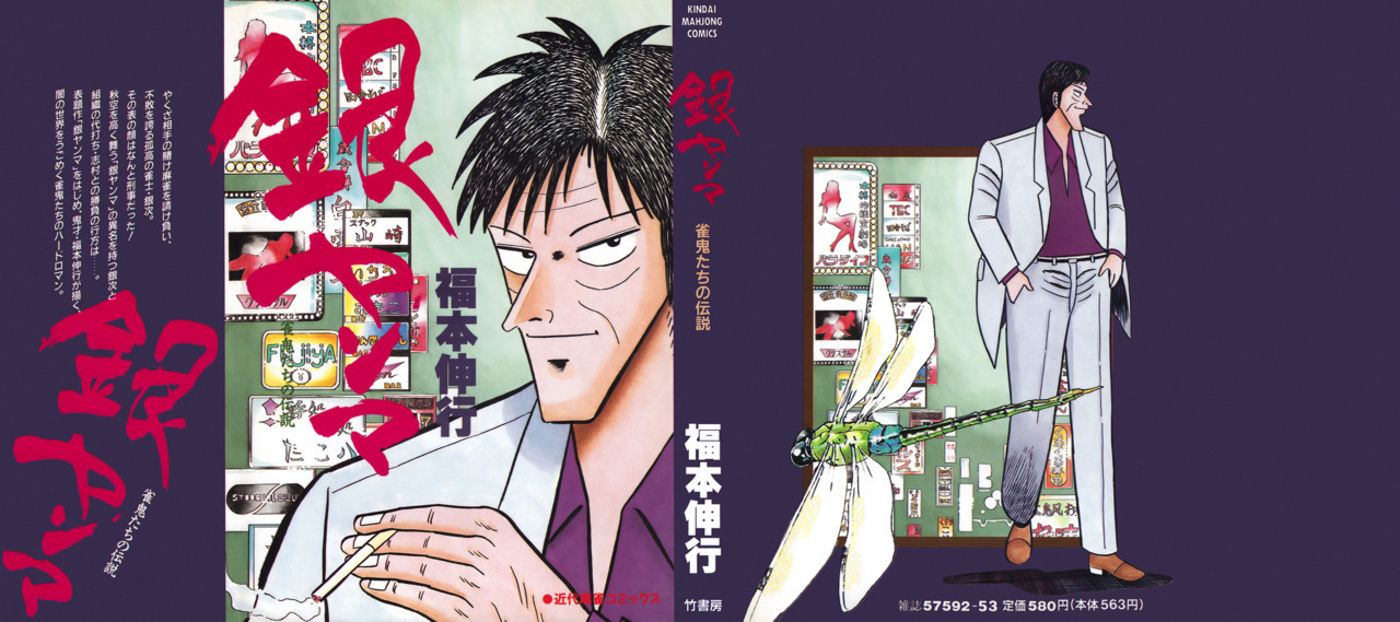 "cicel-y:  Fukumoto apparently wrote a 2 volume shot about Sawada not Sawada called ""Gin Yanma"" so I risked getting horrible viruses to find it online and upload it to mediafire. http://www.mediafire.com/?8vf0o3t13uf7x1z Enjoy! (I posted this on /cm/ too in case you go there)  Haven't we figured out that it's actually Ginji since this post was made? Thank you so much for the amazing find! <3"