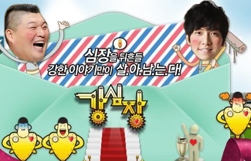 STRONG HEART 26.07.2011 with Krystal (fx) and Taec (2pm)