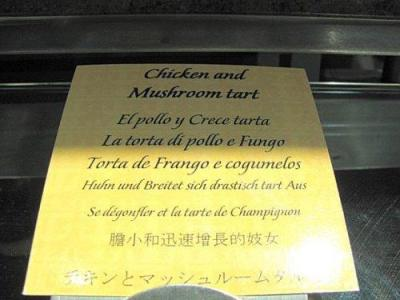 "deleteyourself:  The horribly mistranslated signs on Royal Caribbean's buffet line. Above: Chicken and Mushroom tart => ""timid and rapidly grown prostitute(s)"""