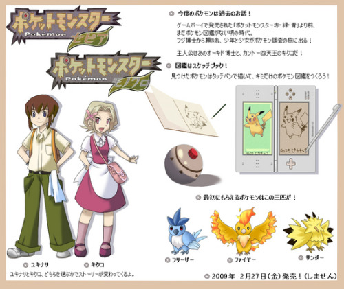 "pookerskull:  POKEMON ""GEN 0"" -Playing as young Oak or Agatha (which implies there'd be no Pokédex) -Only about 100 Pokés, many dual-types not existing yet -Instead of Poké Ball, people use primitive man-made balls from Apricorns, which you have to find and make yourself (thus making each Pokémon catch attempt more challenging) - rarer Apricorns = better catch rates, etc. >Instead of catching wild Pokemon, you try and befriend them or fight them >After catching a certain species, you have a little cutscene of Oak/Agatha recording the data, by drawing the pokemon (which you do yourself), and then watch as they try and describe it, which will be the same info from the pokedex in Gen I-V >No boxes, just leave your Pokemon at a specific daycare centre (one in each town), which can store up to 12 pokemon at a time. When your all out of storage space, you either release them in the wild, or release them in the future Safari zone, where you can visit them again. by the end of the game, a small clip with several pictures come up, oak and Agatha slowly growing older, slowly growing apart, the last pic is of oak handing a pokedex to two kids you can't see the face of THE END"