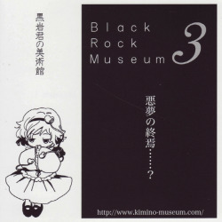 Circle: 黒岩君の美術館 Album: Black Rock Museum 3 DOWNLOAD