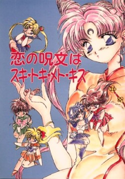 """Koi no Jumon ha Suki Toki Meto Kiss"" by Komekott, published in 1995."
