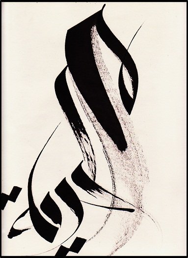'Freedom' (hyrryyah) written in Arabic calligraphy