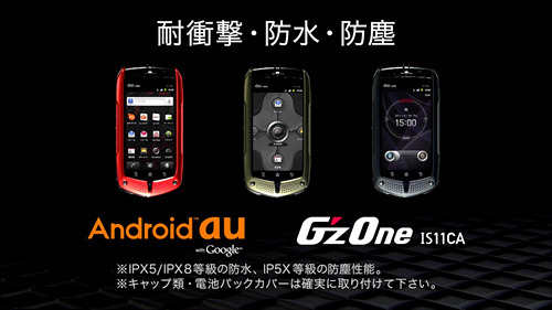 CASIO - Android au G'zOne IS11CA smartphone