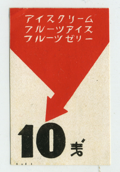 Vintage Japanese matchbox label, c1920s-1930s (via crackdog)