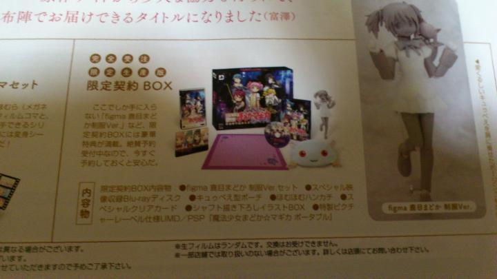 Puella Magi Madoka☆Magica Portable - Limited Edition BOX.