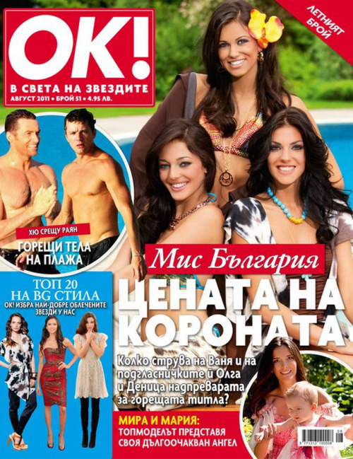 Nina Dobrev  is featured in the Bulgarian isssue of OK! Magazine as best dressed Bulgarian