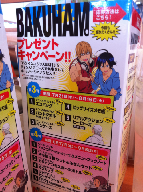 If you like Bakuman, go to Denny's and try some BAKUHAM!