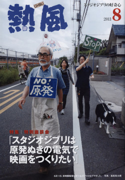 Hayao Miyazaki marching to protest against nukes, with 2 people and 1 dog.