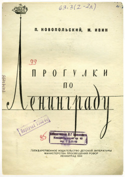 Front page of old books