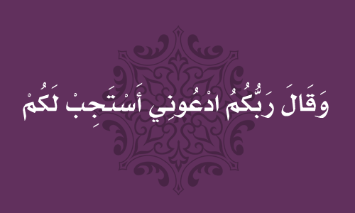 "q-ayat:  And your Lord says, ""Call upon Me; I will respond to you.""  ـــ سورة غافر آية 60 ـــ Holy Qur'an 40:60"