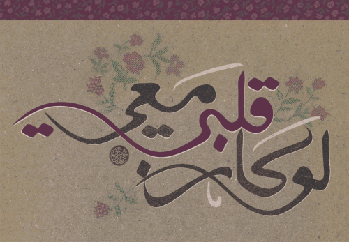 "morusan:  ""لو كان قلبي معي"" Calligraphy/Typography inspired by the Poetry of Antar Bin Shadad"