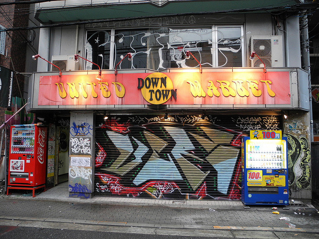 R.I.P. Down Town building by cmkosaka on Flickr.