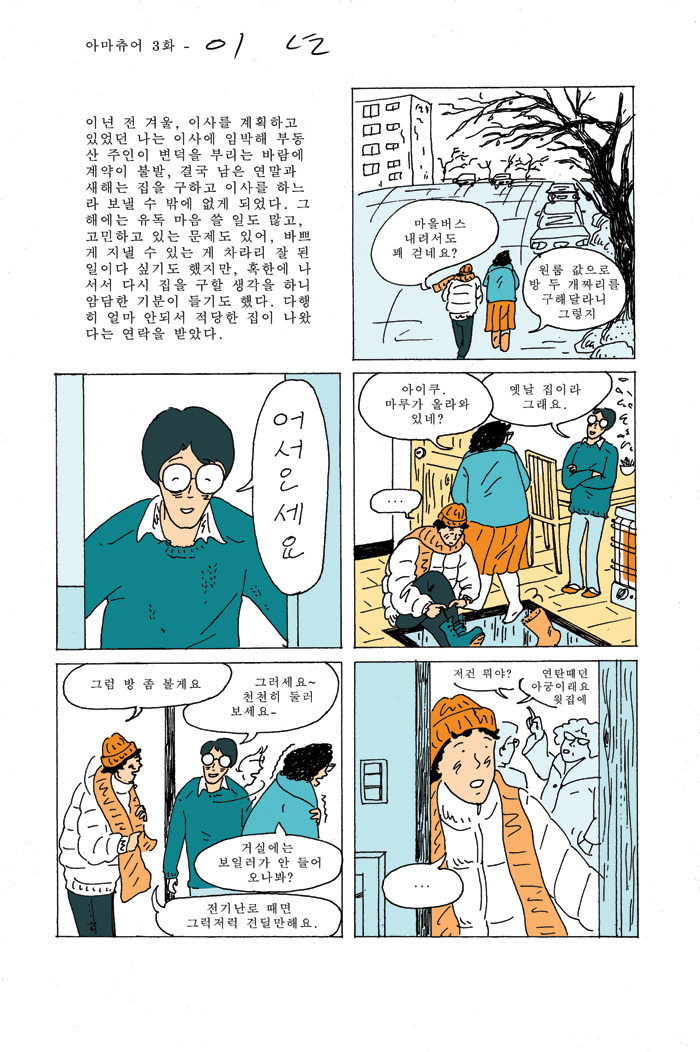 연재 만화, <아마츄어> 세번째 에피소드가 업데이트 되었습니다~ <AMATEUR>is the web comics on comicinema.net. The 3rd episode was updated yesterday~