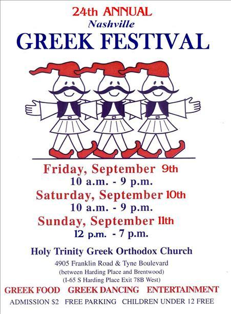 whatiseenashville:  Is anyone else going to the Greek Fest this weekend? Its a great time to get fresh Greek food and try some Greek beers  MEEEEEEEEE