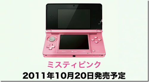 "videogamenostalgia:  New Nintendo 3DS Colour Launching in Japan The newest colour that will be joining the Nintendo 3DS family will be ""Misty Pink"". It will be available in Japan starting October 20. No other releases were announced. (via: Siliconera, Tiny Cartridge)  It's pink!!!!"