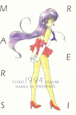 """Mars Rei"" by Hakkaya, published 1994."
