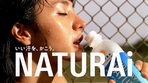 SUNTORY - NATURAi supplement drink ''Summer slope'' by Hikari Mitsushima