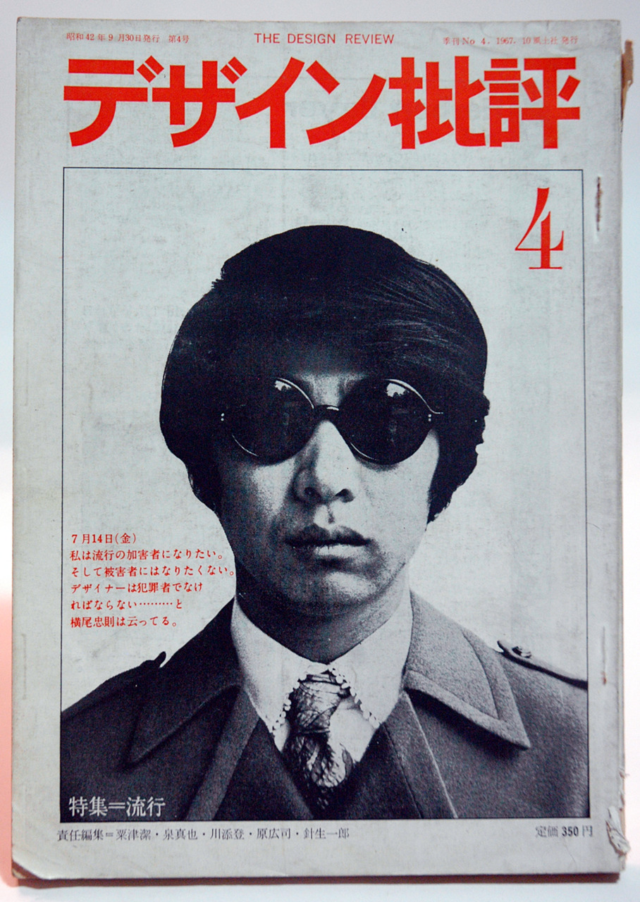hussonbookstore:  Tadanori Yokoo on the cover of The Design Review No. 4 1967