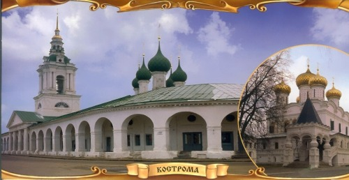 Кострома كوستروما Kostroma City in Russia.Shopping Arcades. Church of the Savior. Fragment: Trinity Cathedral of the Ipatyevsky Monastery (Male monastery).