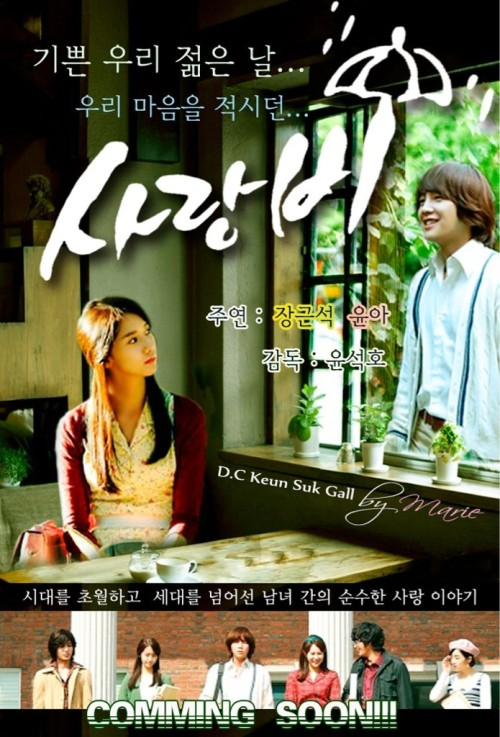 cool fanmade posters for Love Rain ^-^   cr as tagged