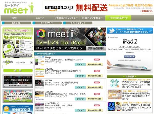iPhone対応サイト トップ | meet i [ミートアイ]