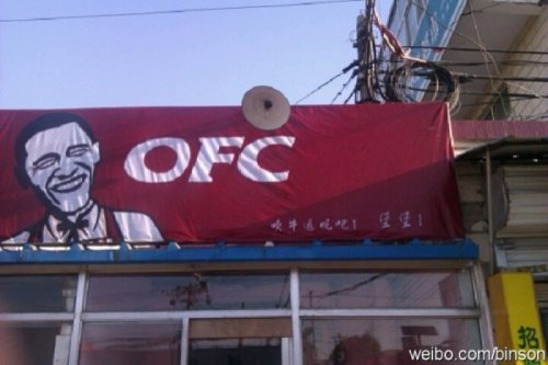 """Obama Fried Chicken"" in China I'll take one Stimulus Package Special, please."