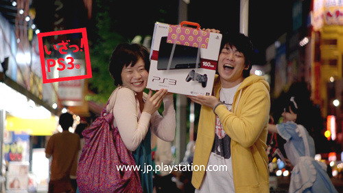 Sony PS3 - ''Play for hours ~ Cheerful couple''