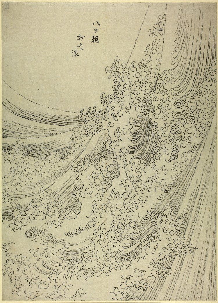 Katsushika Hokusai (School of/style of Katsushika Hokusai) Sketch. Study of a wave breaking. Ink on paper. link
