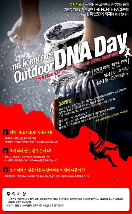 "[INFO] Big Bang to line-up at The North Face ""Outdoor DNA Day"" Oct 29 Schedule : Sport climbing competition / Outdoor challenge / BIGBANG mini concertDate : 2011.10.29 (Sat)Location : HanGang Park, Ddukseok District  source : The North Face @ FB"