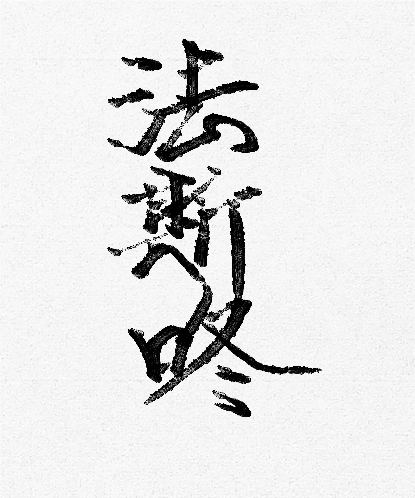 ricecake801:  Wrote FASSDONG in Chinese! (http://www.theshodo.com/Write)
