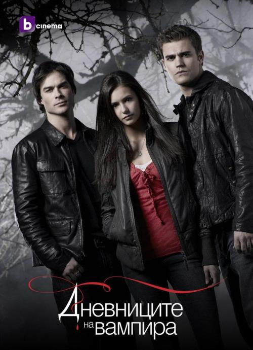 the Bulgarian poster for the premiere of #TVD on BTV Cinema,starting 29th,Oct,2011