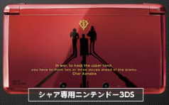 albotas:  Limited Edition Char 3DS It didn't take long for the Red Comet to get his own version of Nintendo's latest handheld. It comes in a limited edition bundle along with an SD Gundam game and two Gundam AR cards. Classy!
