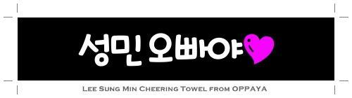 [PRE-ORDER] Super Junior's Lee SungMin Cheering Towel from Oppaya @ Rp 90.000    ~~ IKUT PO FANSITE 5 NOV ~~ Deadline pembayaran tgl 5 NOVEMBER jam 8 malam Barang sampai di GG bulan DECEMBER 2011   Utk Pesan, isi Order Form: New Customer : http://bit.ly/jX1hmB Returning Customer : http://bit.ly/jXmojX