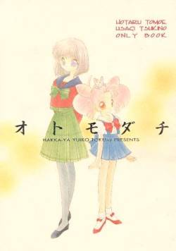 """Otomodachi"" a title that fit well on these two sweet friends, Chibiusa and Hotaru. Published by Hakkaya in 1995. Click the ""Hakkaya"" tab on the mainpage for more doujinshi by this circle :3"