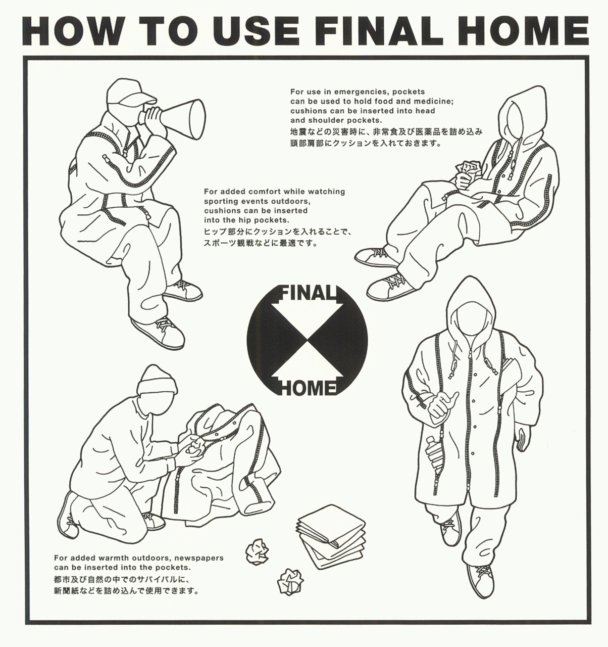 final home/kosuke tsumurahow to use final home, 1994 future beauty: 30 years of japanese fashion