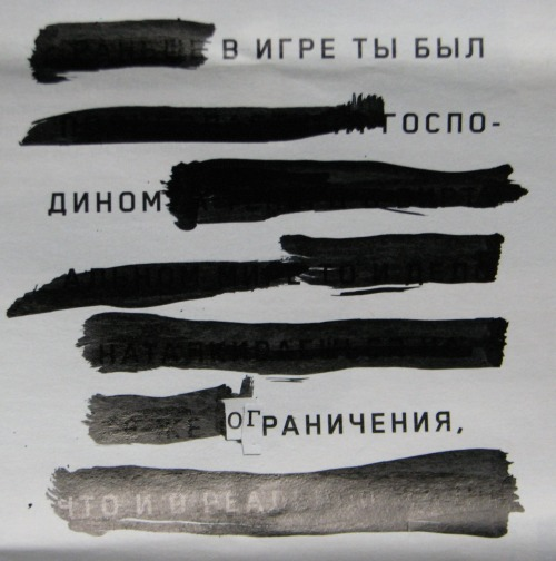 """Limitations,"" a blackout by Masha Kashina, Moscow, 22: The poem is in Russian. When translated to English it will sound like: ""in the game you were the lord of limitations.""  Read more blackouts in other languages →"