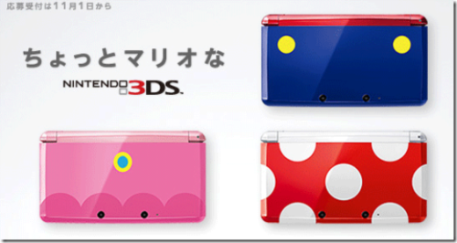 albotas:  Japan's Club Nintendo Mario-themed 3DS Designs Might Make You Jealous Club Nintendo members in Japan will be able to win one of these Mario, Peach, or Toad 3DS systems by buying two Nintendo 3DS games between October 1st and January 15th. Not only that, but every who participates in the campaign receives a free download of 3D Classics: Kid Icarus as a consolation prize. You ever feel like Japan is the spoiled rotten kid and other regions are the step-children that get scraps shoved under the basement door? (via Siliconera)