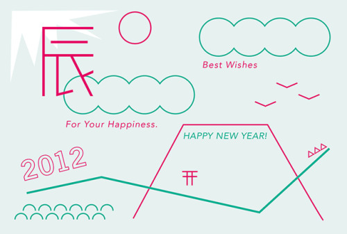 "(via MdN : ""Designers New Year Card"" Graphic 