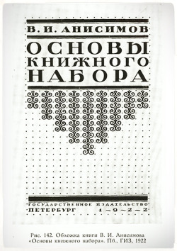 Old typography book. Cover.