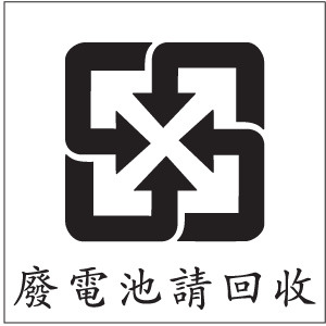 Taiwan's battery-recycling logo on Flickr.