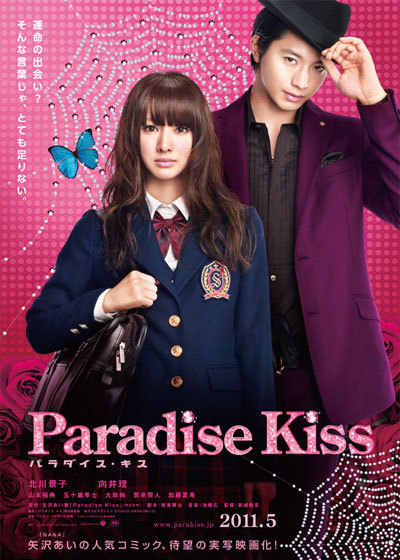 xdreamkimm:  Paradise Kiss