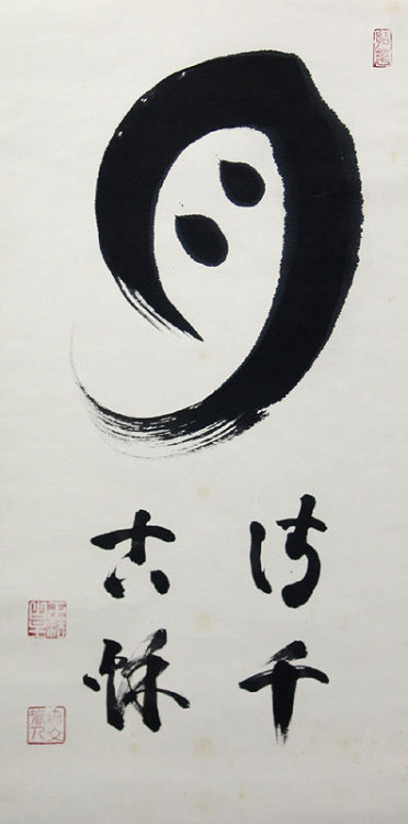 preciousandfregilethings:  Moon, calligraphy by Yamada Mumon Roshi