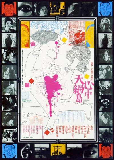 freakyfauna:  Double Suicide. Film poster by Kiyoshi Awazu (1969). Found here.  Posters don't have to be minimalist to be interesting