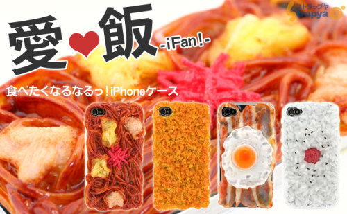 Faux food + iPhone case = crazy awesomeness Get yours today
