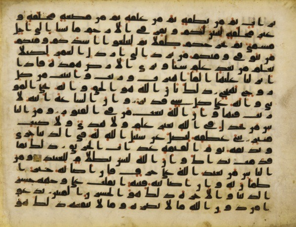 "The art: Folio from a Koran, 9th-10th century.  The news: ""The Hajj and Eid al-Adha 2011,"" from In Focus with Alan Taylor at TheAtlantic.com. The Hajj is currently taking place in Saudi Arabia. The source: Collection of the Smithsonian's Freer Gallery, Washington.  Nota bene from the Freer/Sackler website: ""The verses are from sura (chapter) 22, entitled al-Hadj (Pilgrimage) and include a discussion of the pilgrimage to Mecca. The Hadj is one of the five principal duties of every Muslim."""